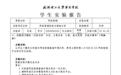 网络营销实验报告.doc -max上传文档投稿赚钱-文档C2C交易模式-100...