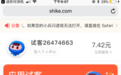 苹果试玩平台_赚钱app排行榜前十名